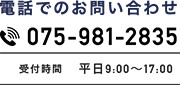 お問合せ 電話