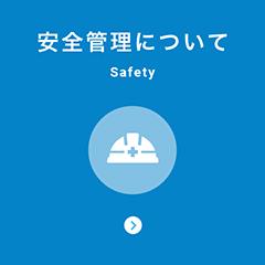 安全管理について